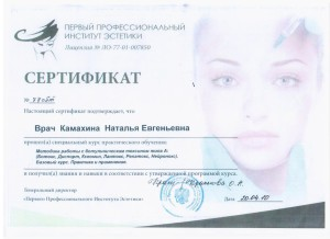 Natalya Kamakhina, Cosmetologist
