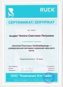 Svetlana Chepiga - Master microblasting and nail service, experience more than 10 years.