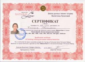 Svetlana Chepiga - Master microblasting and nail service, experience more than 10 years.