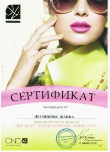lesnikova-zhanna-10