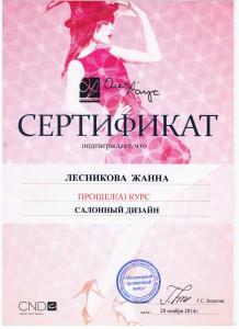 lesnikova-zhanna-13