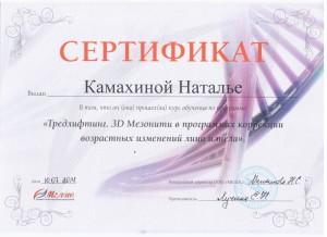 Наталья Камахина, врач-косметолог
