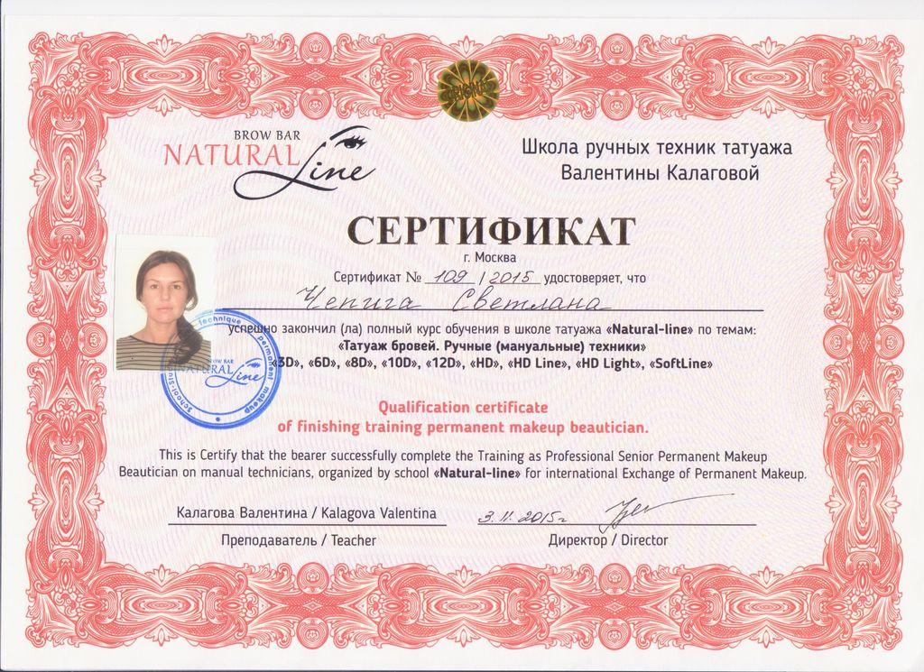 Светлана Чепига - Мастер микроблейдинга и ногтевого сервиса, опыт более 10 лет.